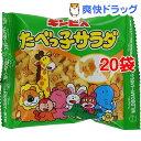 たべっ子どうぶつ たべっ子サラダ(18g*20コセット)【たべっ子どうぶつ】