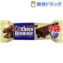 ブルボン 濃厚チョコブラウニー(1コ入*9コセット)