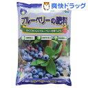 ブルーベリーの肥料(5kg)