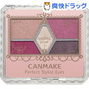 キャンメイク パーフェクトスタイリストアイズ 14 アンティークルビー(3g)【キャンメイク(CANMAKE)】