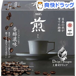 レギュラー コーヒー ドリップ