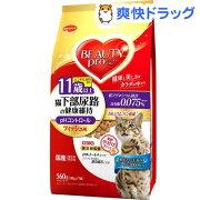 ビューティープロ キャット 猫下部尿路の健康維持 11歳以上(560g)【ビューティープロ】