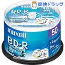 マクセル 録画用 BD-R 130分 50枚 ホワイト スピンドル(50枚入)【マクセル(maxell)】【送料無料】