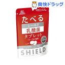 シールド乳酸菌 タブレット(33g)...