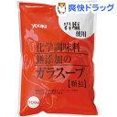 ユウキ 化学調味料無添加のガラスープ(700g)