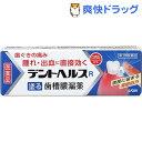 【第3類医薬品】デントヘルスR(40g)【デントヘルス】