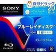 ソニー ブルーレイR4倍速1層 Vシリーズ(20枚入)【SONY(ソニー)】