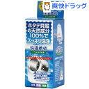 洗濯槽クリーナー 洗濯槽快 ドラム洗濯機用(50g)