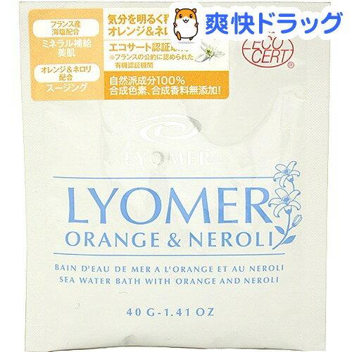 リヨメール オレンジ&ネロリ(40g)【HLS_DU】 /【リヨメール】[入浴剤 バスソルト]