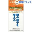 【機能性表示食品】ディアナチュラゴールド ルテイン&ゼアキサンチン 15日分(30粒)【Dear-Natura(ディアナチュラ)】