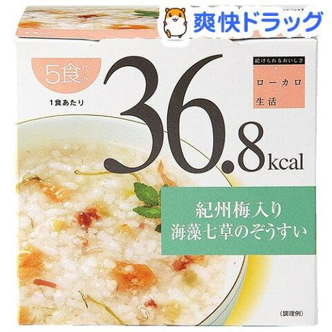 ローカロ生活 紀州梅入り海藻七草のぞうすい(5食入)