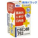 【第3類医薬品】ビタミンBBプラス「クニヒロ」(140錠)【...
