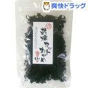 Umi 乾燥カットわかめ(25g)【Umi】