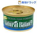 ナチュラルバランス オーシャンフィッシュベース フォーミュラ キャット缶(85g)【ナチュラルバランス】
