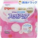ピジョン 母乳パッド フィットアップ(126枚)【フィットア...