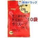 ユウキ 化学調味料無添加のガラスープ 袋(70g*10コセット)
