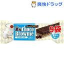 ブルボン 濃厚チョコブラウニー リッチミルク(1コ入*9コセ...