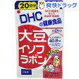 DHC 大豆イソフラボン 20日分(40粒)【DHC】[大豆イソフラボン サプリ サプリメント]