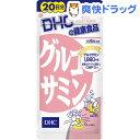 DHC グルコサミン 20日分(120粒)【DHC】[グルコサミン dhc]
