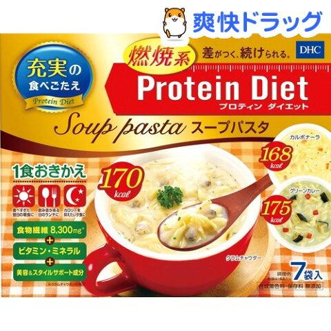 DHC プロティンダイエットスープパスタ(7袋入)【DHC】
