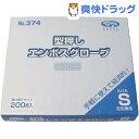 【訳あり】食品加工用 ポリエチ手袋 ブルー Sサイズ(200枚入)[使い捨て手袋]