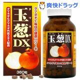 玉葱DX(108g)【HLSDU】 /【ユウキ製薬(サプリメント)】[サプリ サプリメント タマネギエキス]