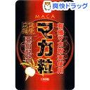 スタンドパック マカ粒(約180粒入)【ユウキ製薬(サプリメント)】[サプリ サプリメント マカ]