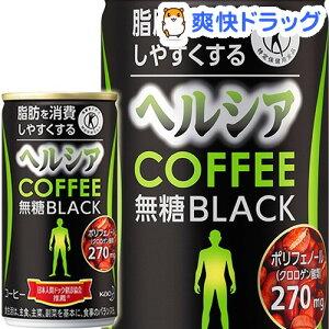 ヘルシアコーヒー ブラック お買い得