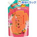 いち髪 濃密W保湿ケア コンディショナー 詰替用 2回分(6...