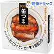 K&K 缶つまプレミアム 紅ズワイガニ カニミソ 脚肉入り(60g)【K&K 缶つま】