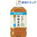 サントリー 胡麻麦茶(1050mL*12本入)【サントリー 胡麻麦茶】【送料無料】