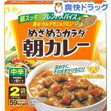 めざめるカラダ朝カレー 中辛(150g)[レトルト食品]