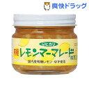 光食品 有機レモンマーマレード ゆず入り(130g)[ジャム]