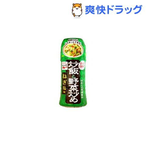 おいしくできちゃう!炒飯と野菜炒め ねぎ塩味(156g)