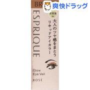 エスプリーク グロウ アイヴェール BR333 ブラウン系(8g)【エスプリーク】