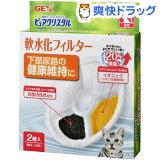 ピュアクリスタル 軟水化フィルター 猫用(2コ入)【ピュアクリスタル】