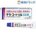 【第(2)類医薬品】テラ・コートリル軟膏a(6g)...