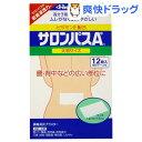 【第3類医薬品】サロンパスA ビタミンE配合 大判(12枚入)【サロンパス】