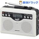 AudioComm デジタル録音ラジオカセット CAS-381Z(1台)【OHM】