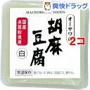 オーサワの胡麻豆腐(白)(100g*2コセット)【オーサワ】