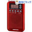 AudioComm DSPポケットラジオ レッド RAD-P350N-R(1個)【OHM】