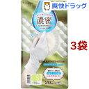 シルクプロテイン ニトリル手袋 S SPN-20-S(20枚入*3袋セット)