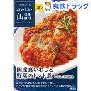ショッピングトマト おいしい缶詰 国産真いわしと野菜のトマト煮(100g)【おいしい缶詰】