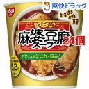 ショッピング麻 シビ辛 麻婆豆腐スープ とろけるおぼろ豆腐(15g*24個セット)【日清】