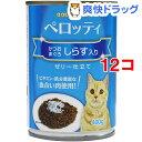 ペロッティ 猫缶 かつお・まぐろ しらす入り(400g*12...