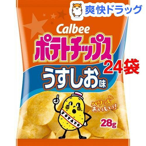カルビー ポテトチップス うすしお 小袋(28g*24コセット)【カルビー ポテトチップス】[お菓子 おやつ]