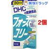 DHC フォースコリー 20日分(80粒*2コセット)