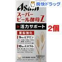 スーパービール酵母Z(660粒入*2コセット)【スーパービール酵母】【送料無料】