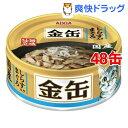 金缶ミニ しらす入りまぐろ(70g*48コセット)【金缶シリーズ】【送料無料】
