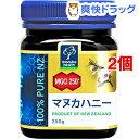 マヌカヘルス マヌカハニー MGO250+(250g*2コセット)【マヌカヘルス】【送料無料】